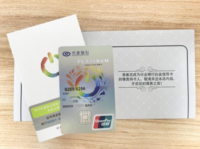 兴业信用卡,秒批秒拒原因分析及养卡技巧和提额技巧!