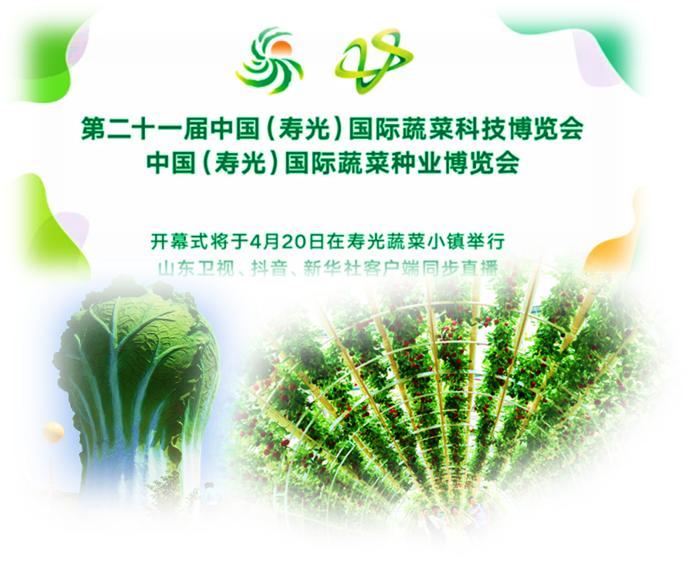 """疫情之下博览会还要办?第21届寿光菜博会将首次""""网上办会"""", 科技盛宴看高科技农业方向和创业机会"""